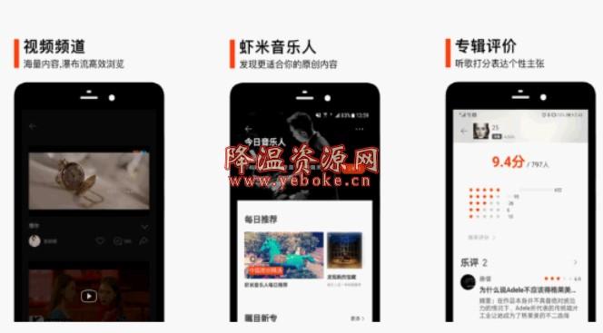 虾米音乐 v8.1.0 谷歌市场版 无广告完全免费 Android 第1张