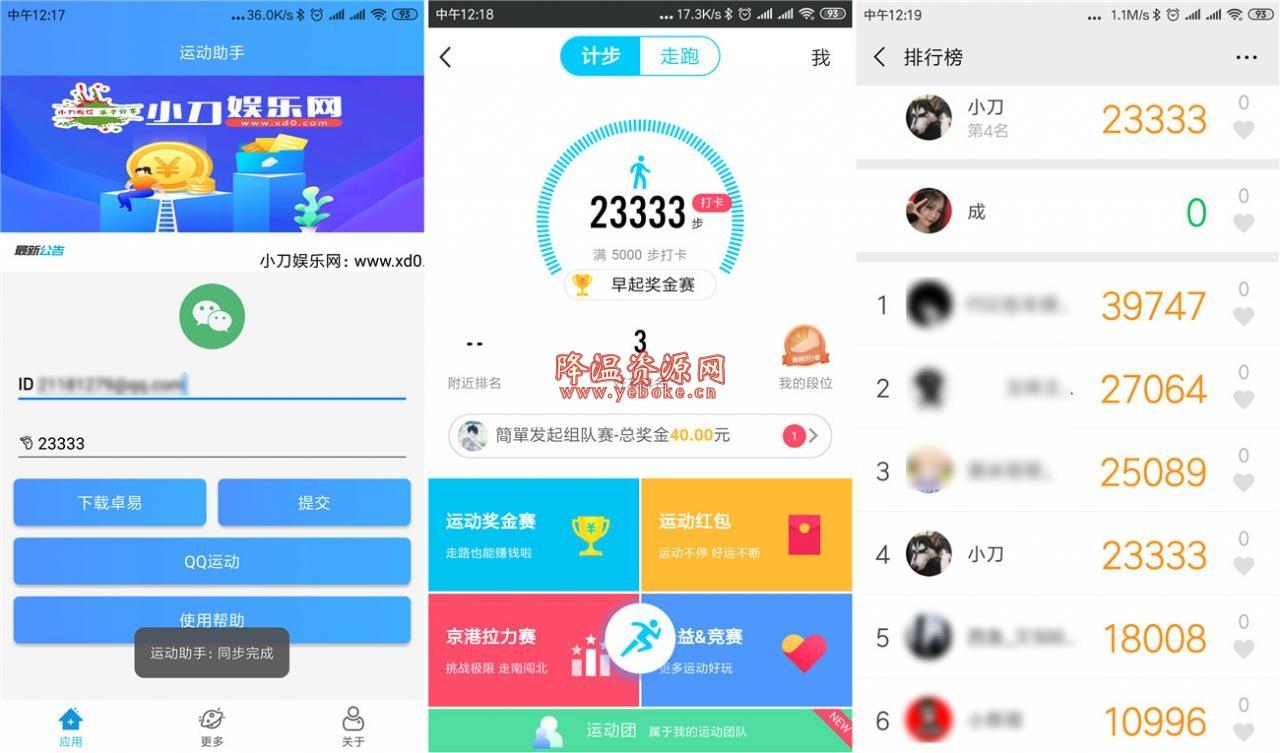 运动助手微信QQ刷步 最新修复版下载 Android 第1张