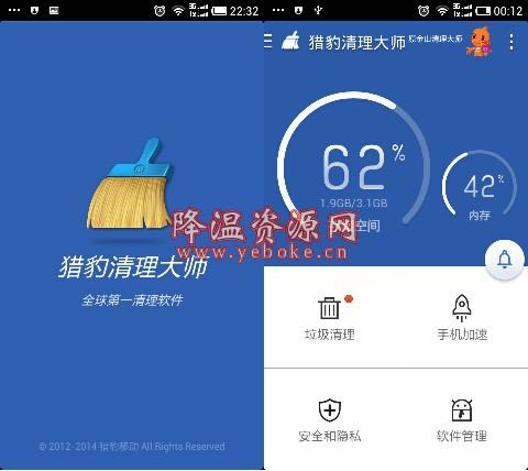 猎豹清理大师 7.2.4.6987 解锁版 手机清理垃圾软件 Android 第1张