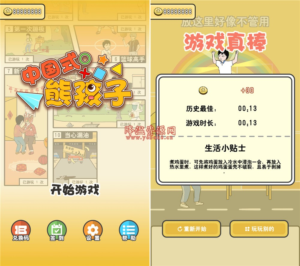 中国式熊孩子 解锁版 烧脑解谜闯关手机游戏 Android 第1张
