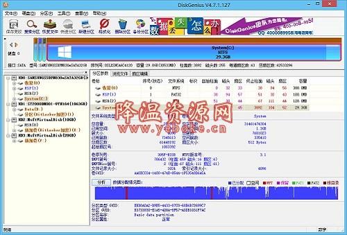 硬盘修复工具 DiskGenius Pro v5.1.2.766 解锁版 硬盘修复软件 Windows 第1张