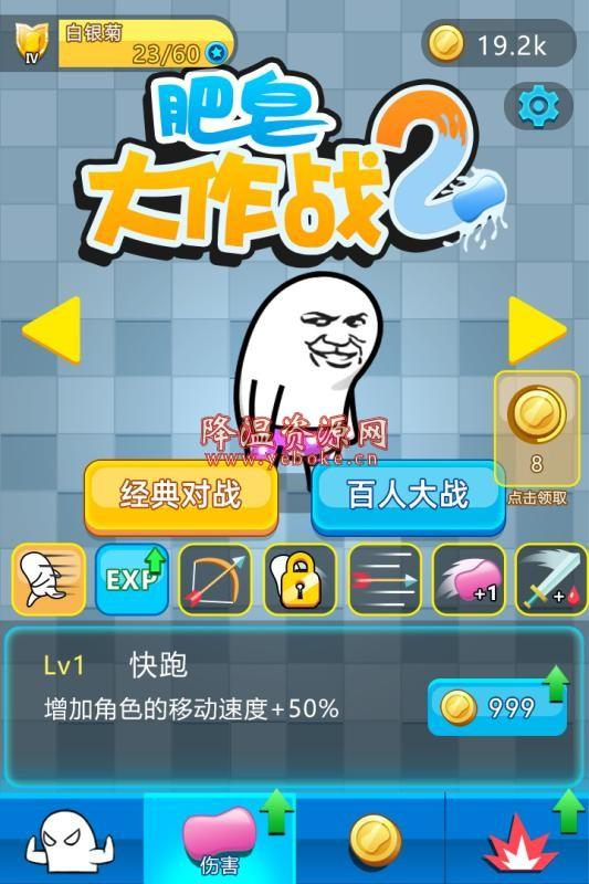 肥皂大作战2 破解版 无限金币和金钱 Android 第1张