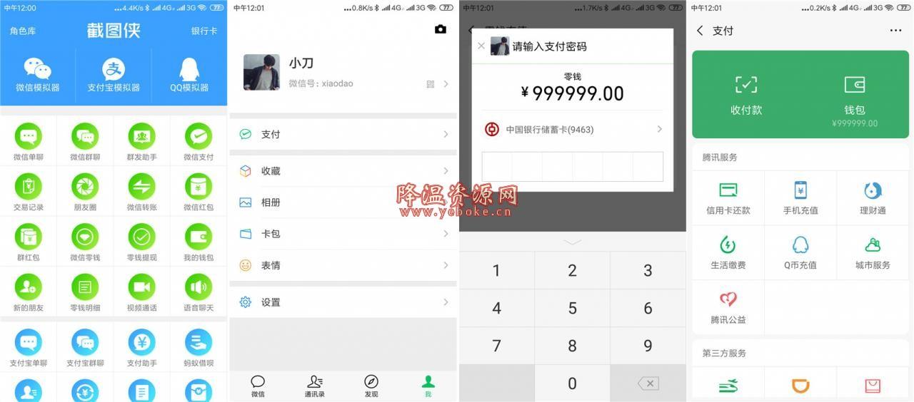截图侠 v4.2.0 内购破解版 轻松模拟各种付款截图 Android 第1张