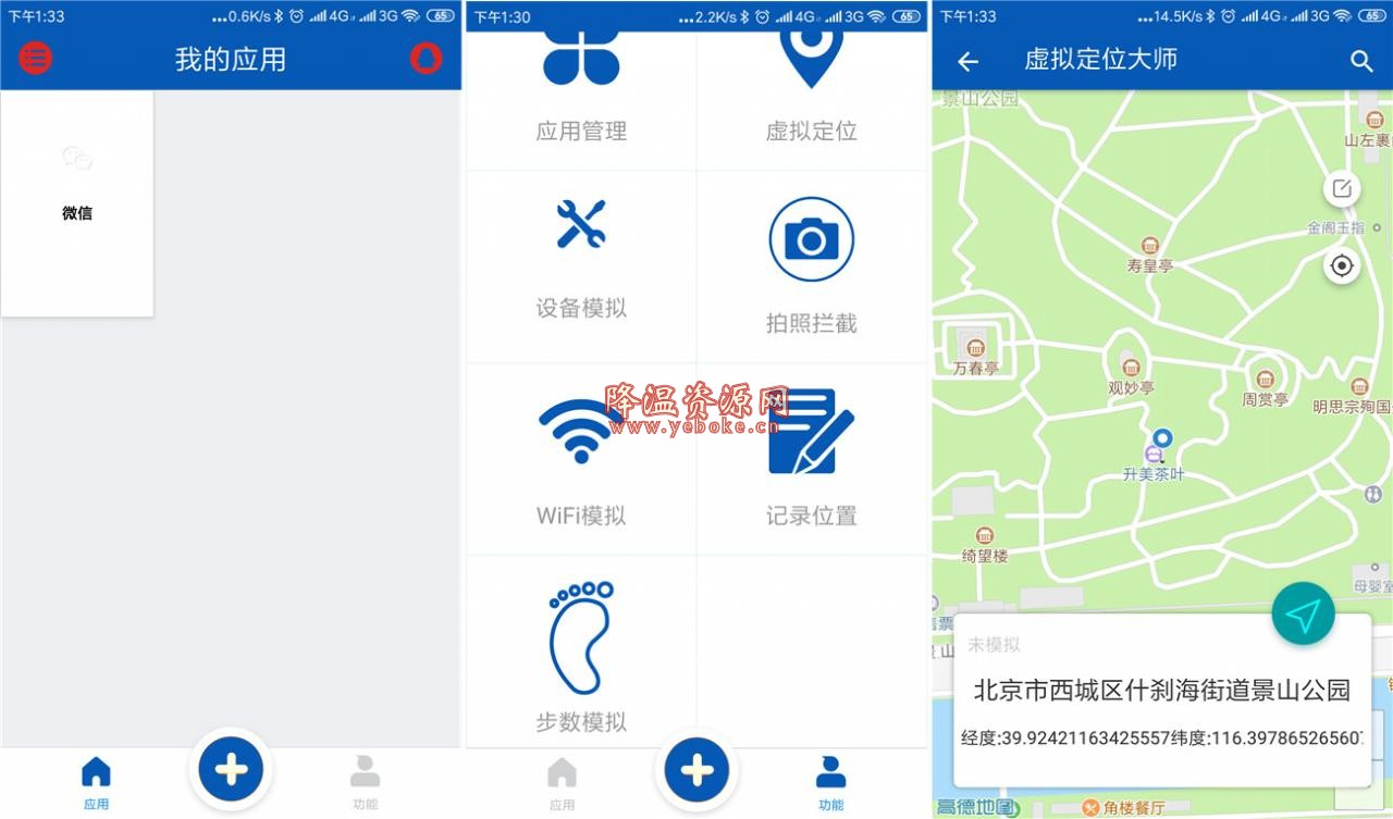 虚拟定位大师 内购解锁版 手机任意模拟定位软件 Android 第1张
