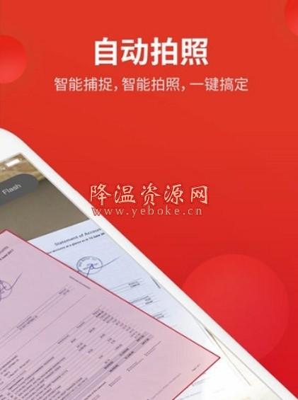 口袋扫描仪 v1.1.5 免费版 手机扫描文字软件 Android 第1张