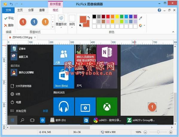 PicPick v5.0.5 中文绿色版 电脑截图软件 Windows 第1张