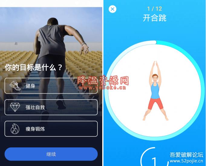 7分钟锻炼 v8.2.6 解锁版 健身锻炼手机软件 Android 第1张