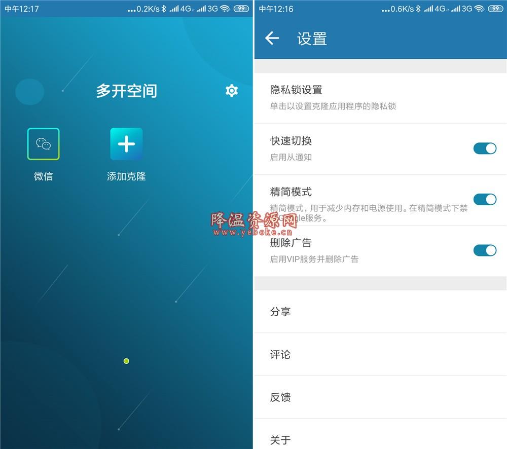 多开空间 v1.1.38 解锁版 又一款手机多开软件 Android 第1张