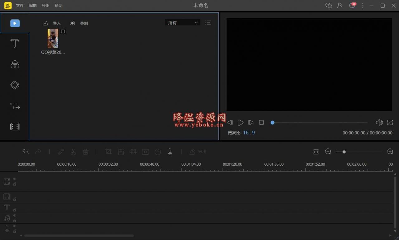 PC蜜蜂剪辑 v1.5.0.1 破解版 电脑视频剪辑软件 Windows 第1张