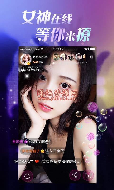 小米粒直播盒子免费版 手机看美女直播软件 软件 第1张