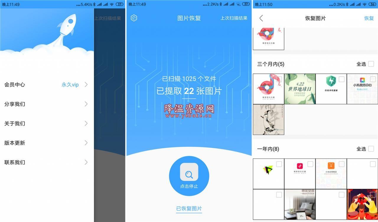 图片恢复 v1.0.2 解锁版 手机图片误删恢复软件 Android 第1张