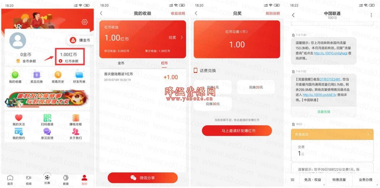 必红体育app免费领取1元话费 活动资讯 第1张