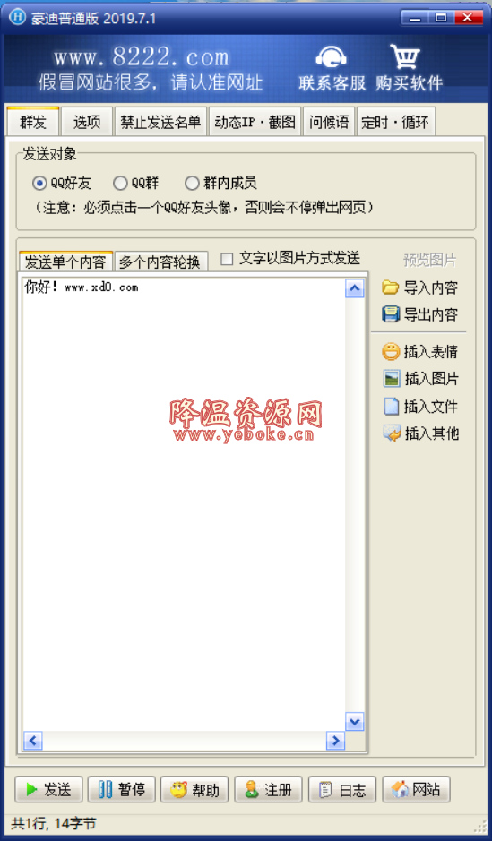 豪迪QQ群发器2019注册解锁版下载 Windows 第1张