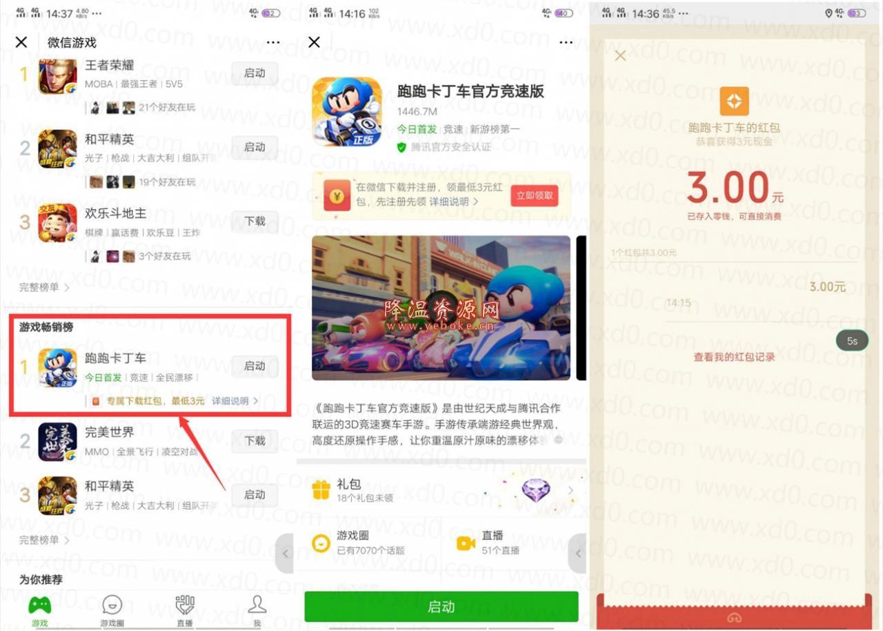 下载微信游戏秒得3元 小毛不撸白不撸 活动资讯 第1张