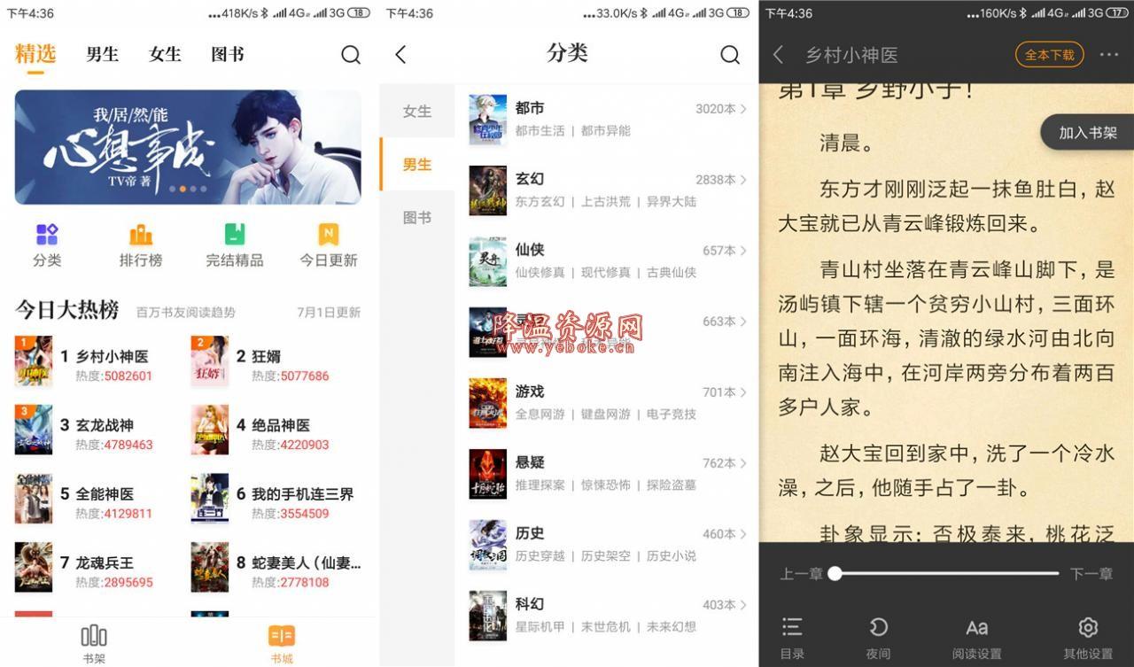 七猫免费小说 破解版 手机看小说软件 Android 第1张