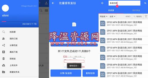 Village百度山寨云 v4.9.0 解锁版 百度云不限速下载 Android 第1张