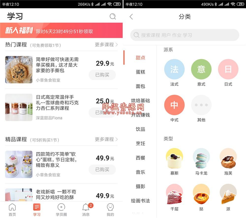 米熊 v2.4.2.0 破解版 视频教你煮饭的软件 Android 第1张