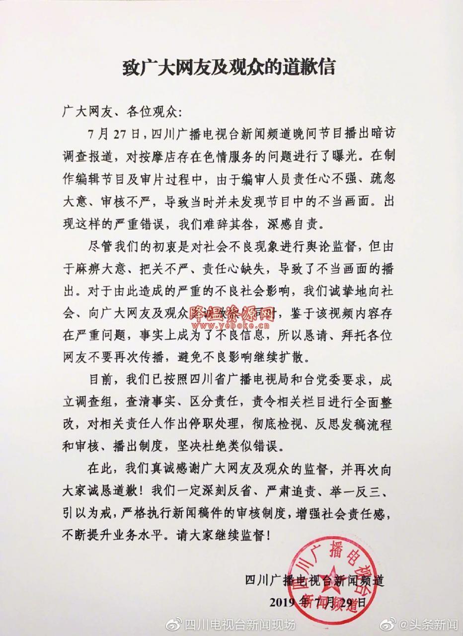 四川新闻晚报十点半主持人暴露下体,竟然毫无察觉 新闻热点 第2张