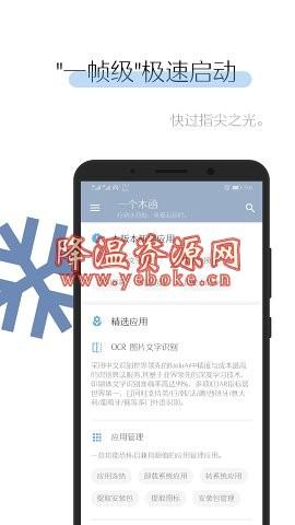 一个木函 v7.5.1 官网版 手机上强大的工具箱 Android 第1张