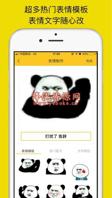 表情maker v1.0.8 去广告版 手机斗图软件 Android 第1张