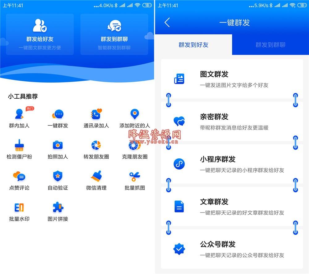 微信群发助手 VIP会员破解版 微信群发软件 Android 第1张