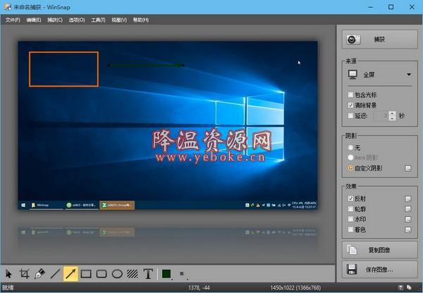WinSnap v5.1.3 绿色版 好用的电脑截图软件 Windows 第1张