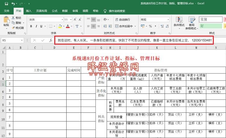 Thief Book v2.0 免费版 Excel看小说软件 Windows 第2张