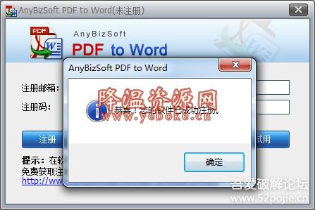 免费pdf转word软件下载 超级好用 Windows 第1张