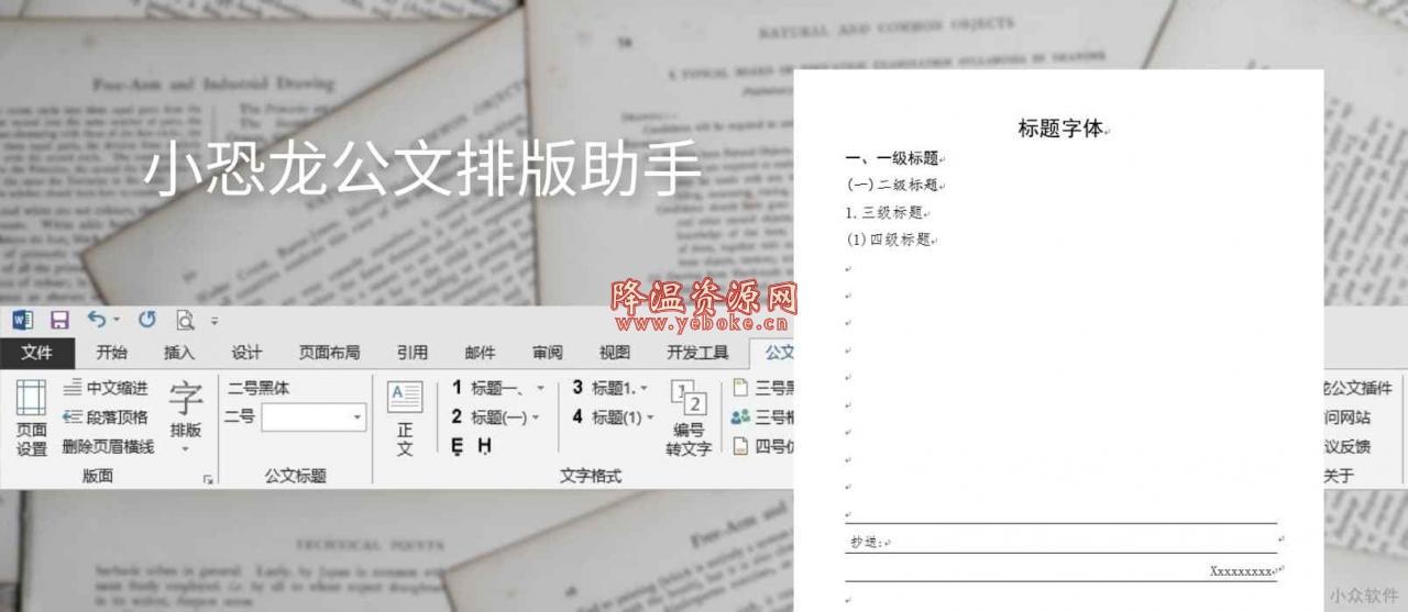 小恐龙公文排版助手:自动排版以符合《党政机关公文格式国家标准》 1