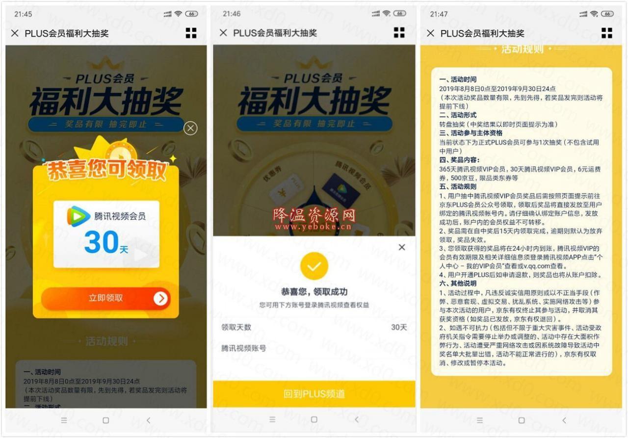 京东plus免费领取1个月腾讯视频会员 活动资讯 第1张