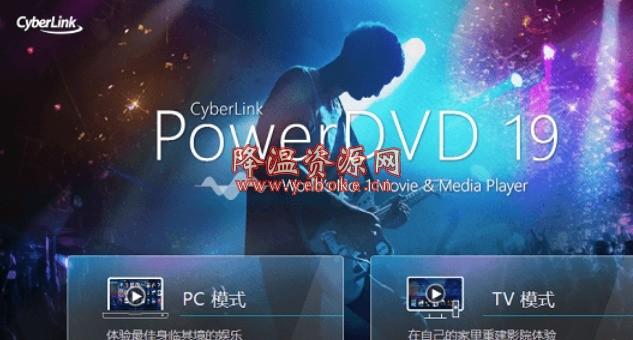 PowerDVD v19.0 解锁版 强大的电影播放器 Windows 第1张