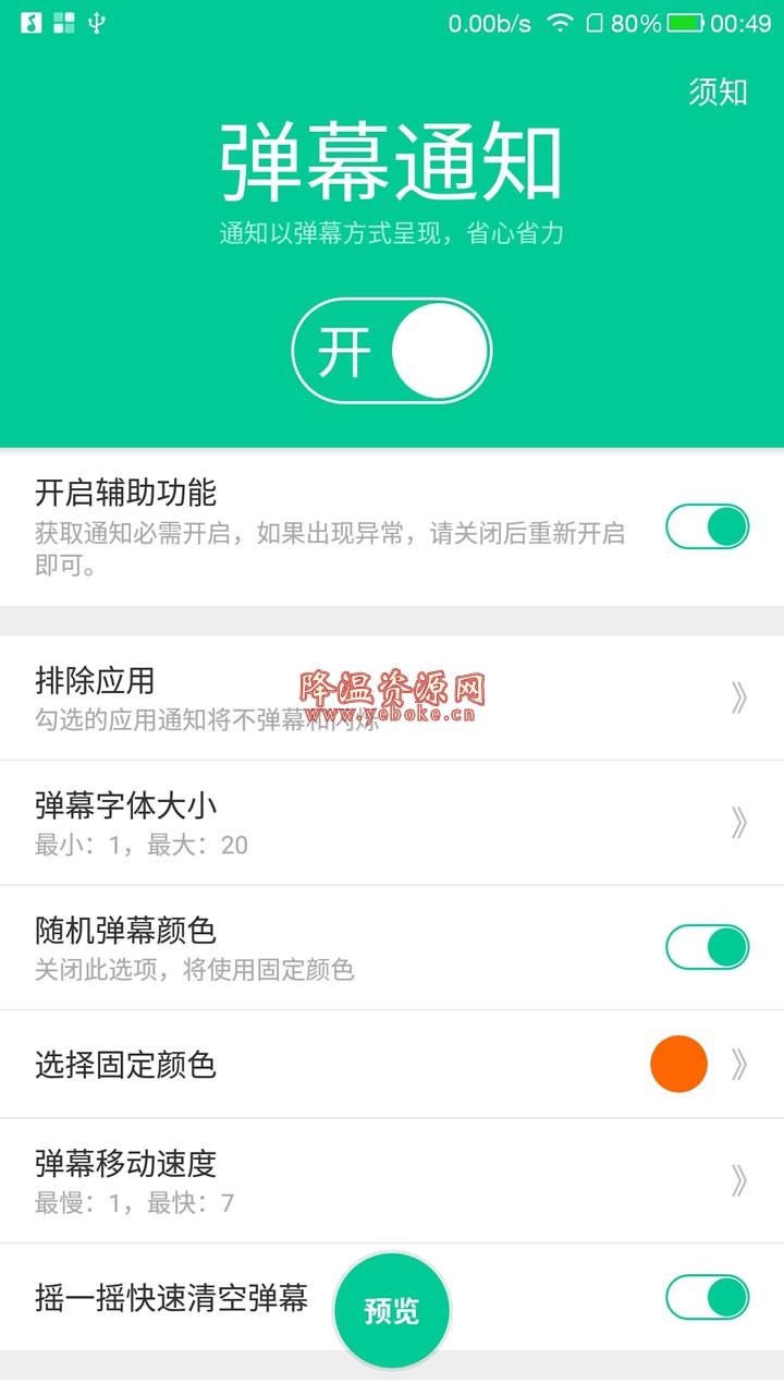 弹幕通知 v1.33 安卓版 让你的qq和微信用弹幕通知 Android 第1张