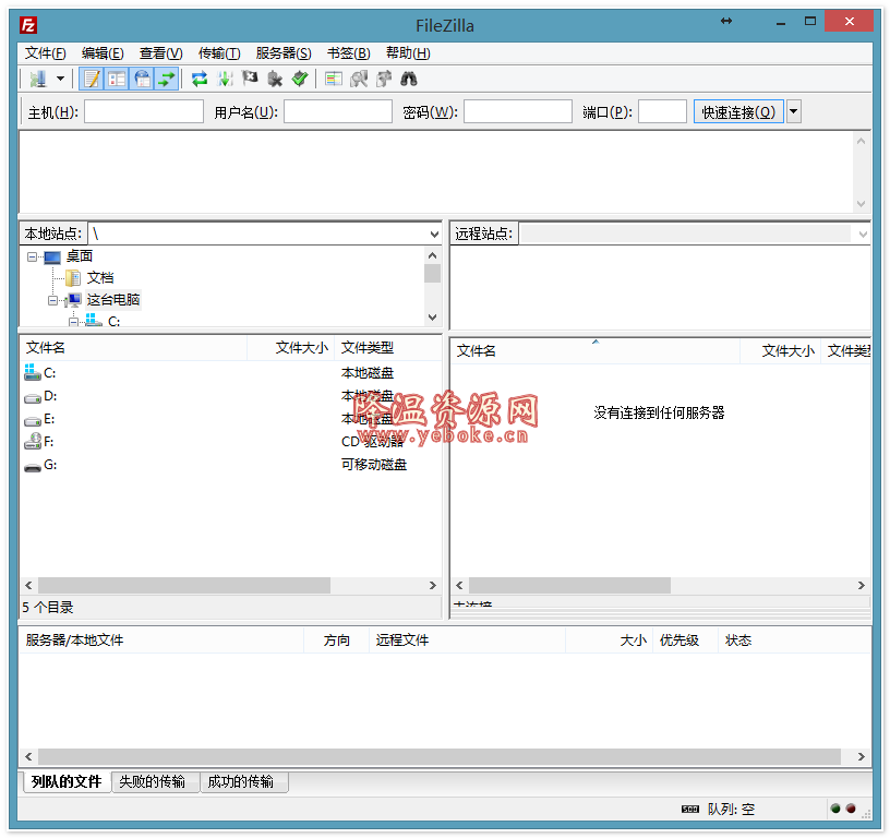 FileZilla v3.44.1 中文版 FTP服务器软件 Windows 第1张