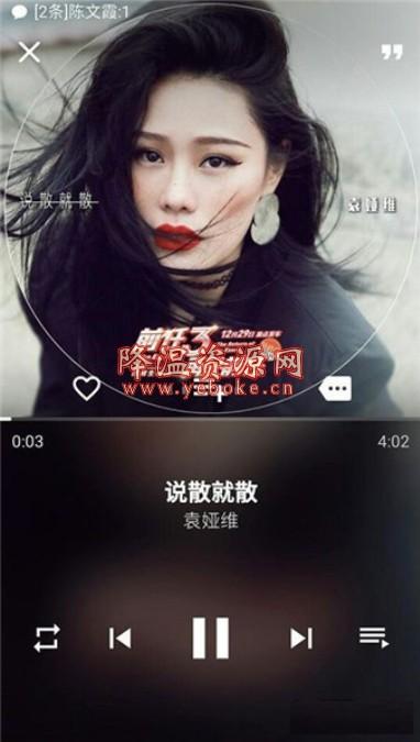 倒带 v2.8.2 官方版 网易云音乐和QQ音乐整合 Android 第1张