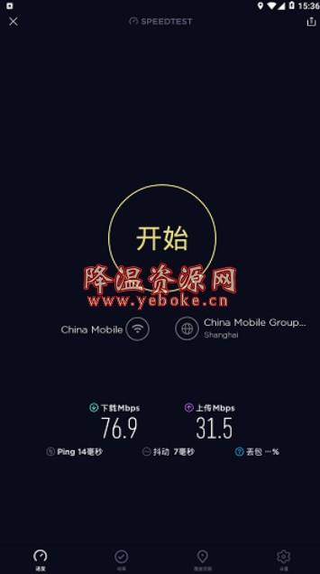 Speedtest v4.4.17 安卓解锁内购版 手机网速测试软件 Android 第1张