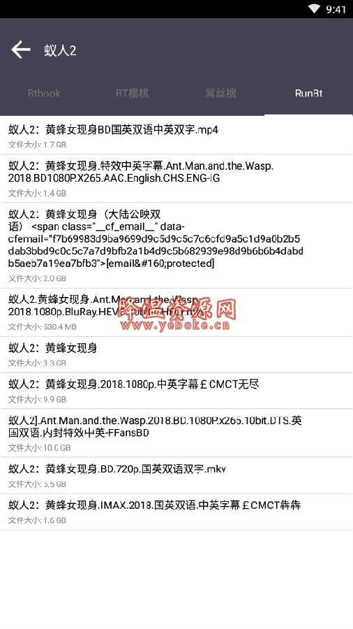 磁力云 v1.2 安卓版 手机磁力下载软件 Android 第1张