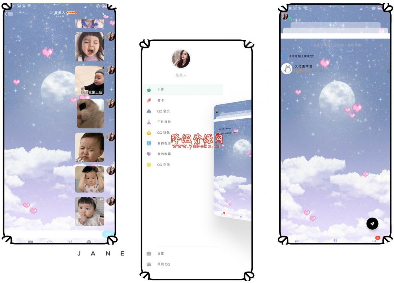 手机QQ v8.1.3 美化防撤回版 非常强大的修改版手机QQ Android 第1张