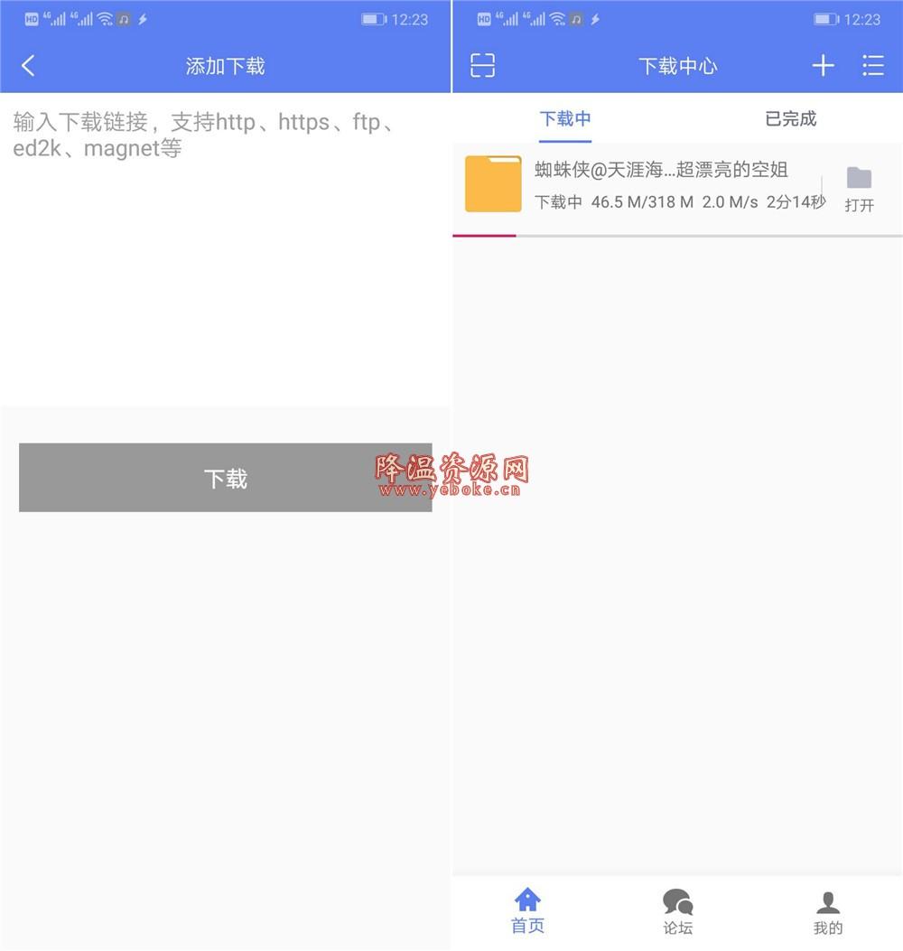 闪电下载支持BT/磁力链接下载 非常好用 Android 第1张
