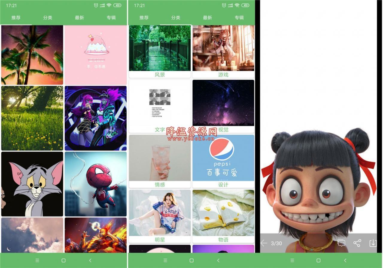 图次元 v2.1.2 去广告版 非常多的美女图片和壁纸 Android 第1张