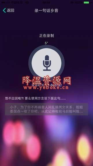 乡音 v0.7.3 官方版 方言家乡话配音软件 Android 第1张