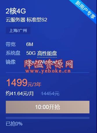 腾讯云2h4g6m限时秒杀,比挂机宝还便宜【更新】 活动资讯 第1张