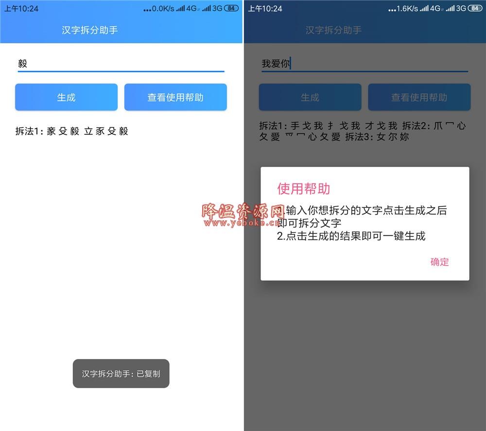 汉字一键拆分助手 v1.0 免费版 能够将汉字拆分的软件 Android 第1张