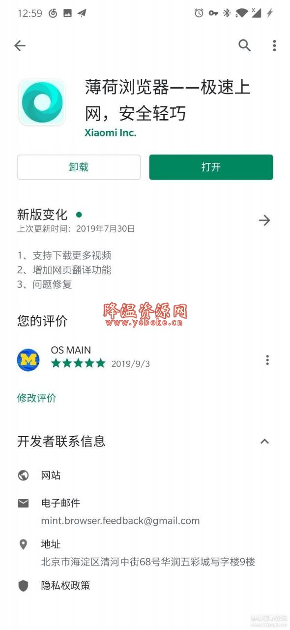 mint薄荷浏览器 非常轻便的手机浏览器 Android 第1张