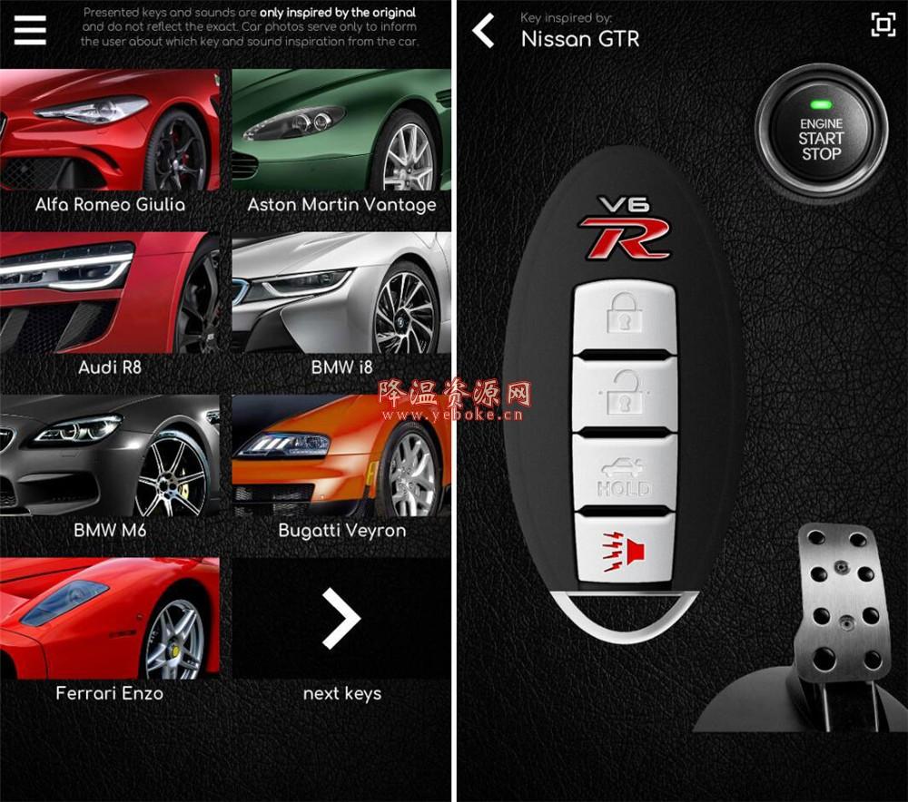 跑车声音模拟器 v1.0.4 免费版 跑车装逼神器 Android 第1张