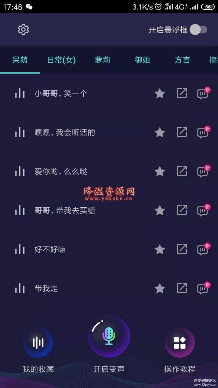 变声器高级会员解锁版 抠脚大汉必备软件 Android 第1张