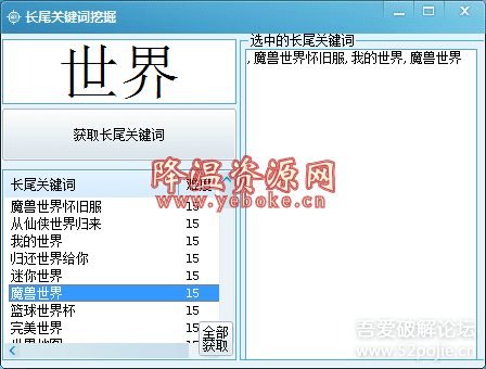 长尾词+关键词挖掘工具 站长必备软件 Windows 第1张