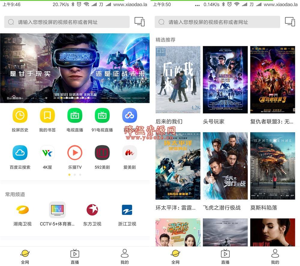 快点投屏 v1.4.6.0 破解版 手机投屏软件 Android 第1张