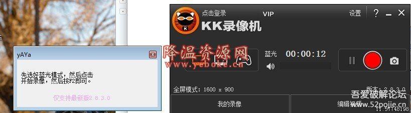 KK录像机 v2.8.3 解锁版 已经去除所有蓝光限制 Windows 第1张