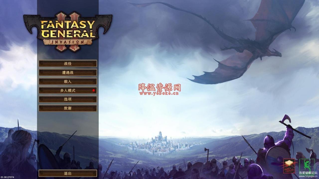 幻想将军2:入侵 单机游戏免费版下载 Windows 第1张