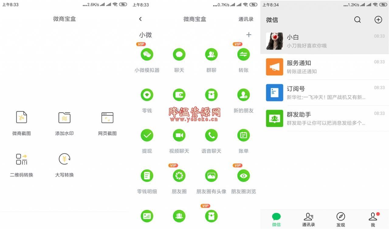 微商宝盒 v1.3.0 解锁版 微商必备工具 Android 第1张